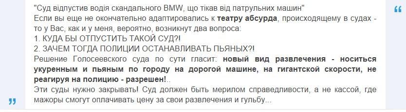 В Украине растет число «пьяных водителей на взбесившихся машинах» 4