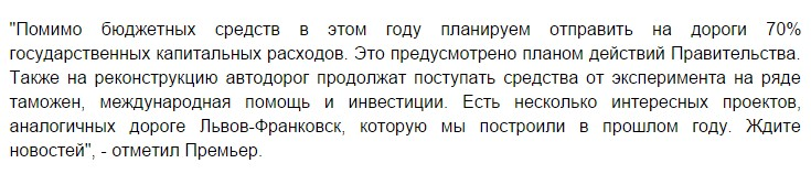 А. Яценюк рассказал автомобилистам о планах ремонта дорог 1