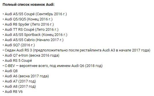 Компания Ауди «раскрыла» весь список будущих новинок 2