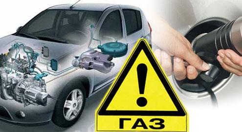 «Авто с ГБО»: преимущества и недостатки заправки газом 1