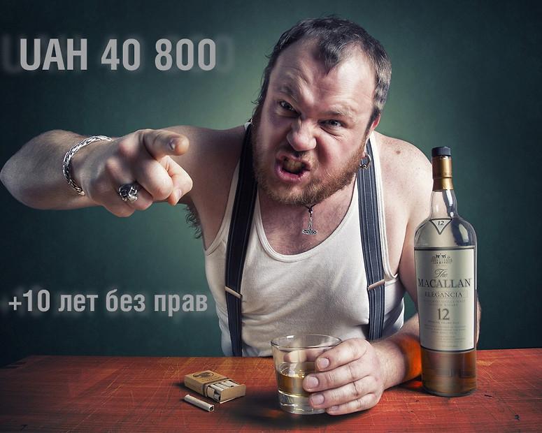 В Украине введут штраф до 40 тыс грн за вождение в пьяном виде 1