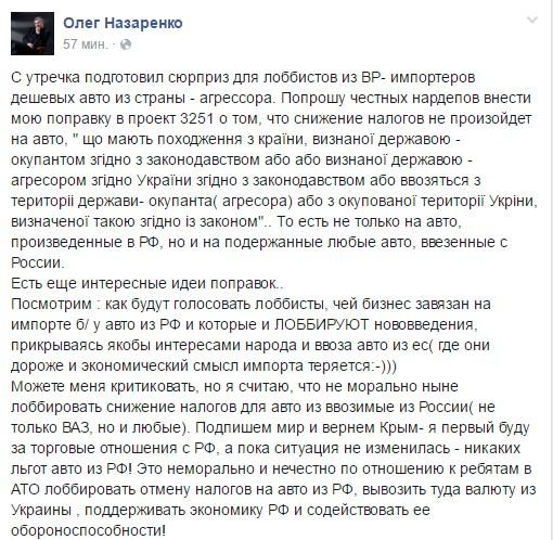 Запретить ввоз авто из РФ: глава ВААИД составил поправки в Законопроект о б/у авто 1