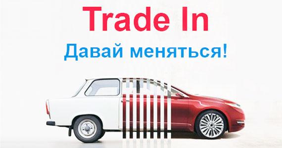 «Трейд-ин»: плюсы и минусы оформления б/у авто через салон 1