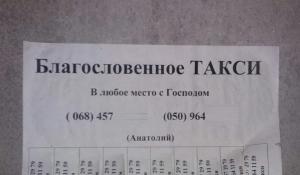 В Украине появилось «благословенное» такси 1