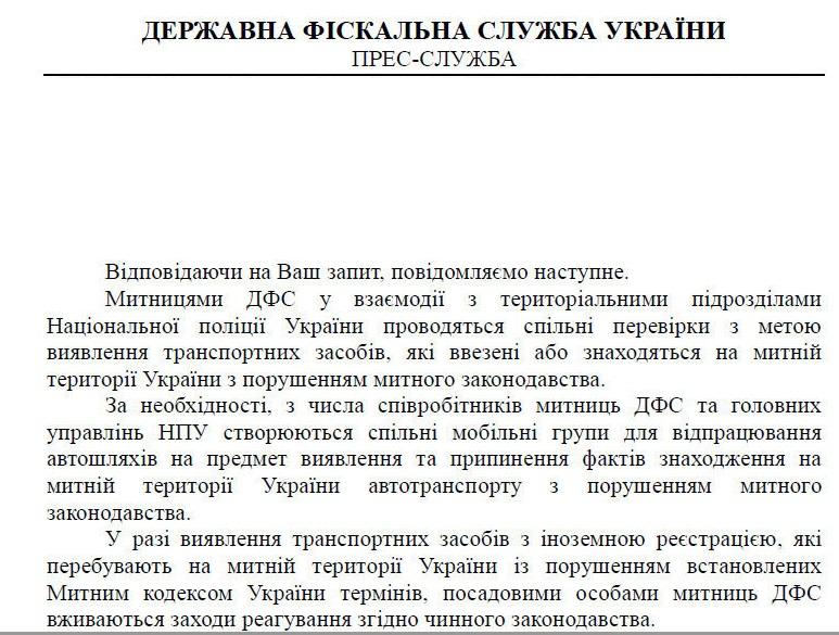 ГФС обратилась к владельцам авто с иностранной регистрацией 1