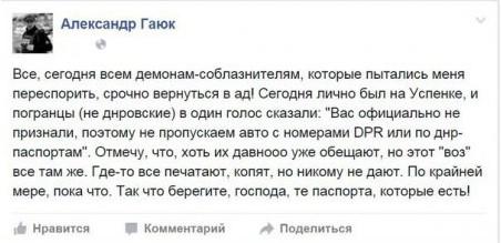 Украинским машинам с номерными знаками «DPR» запретили въезд в РФ 1