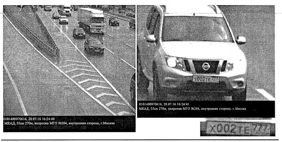 Камера оштрафовала водителя из-за блика фар на дороге 1