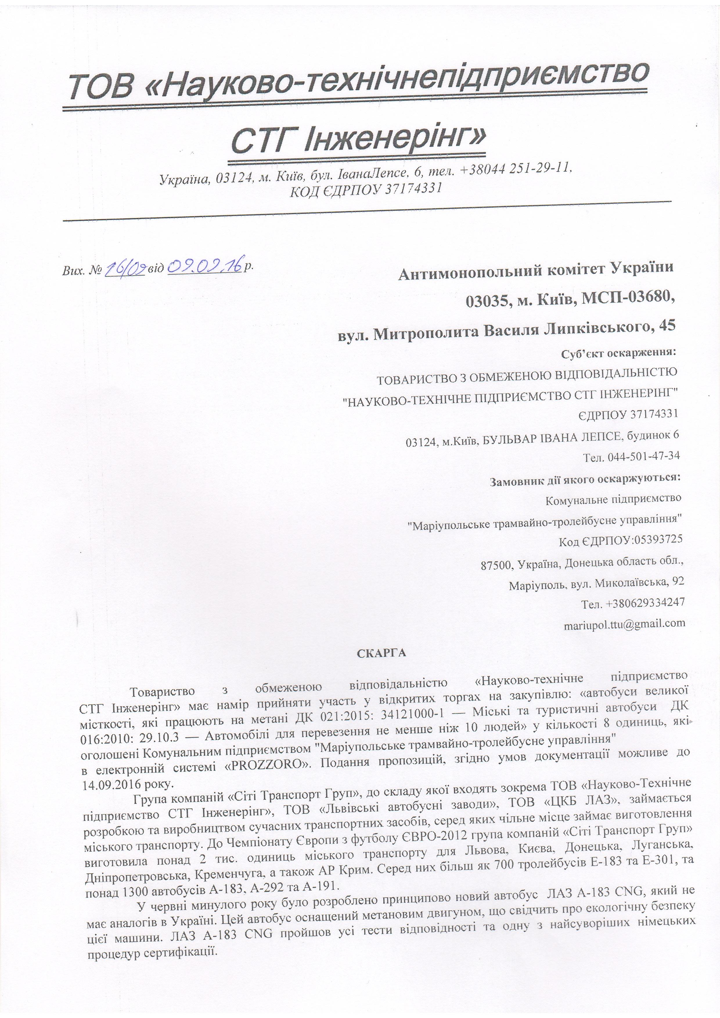 Что заставило «ЛАЗ» обратиться в Антимонопольный комитет 1