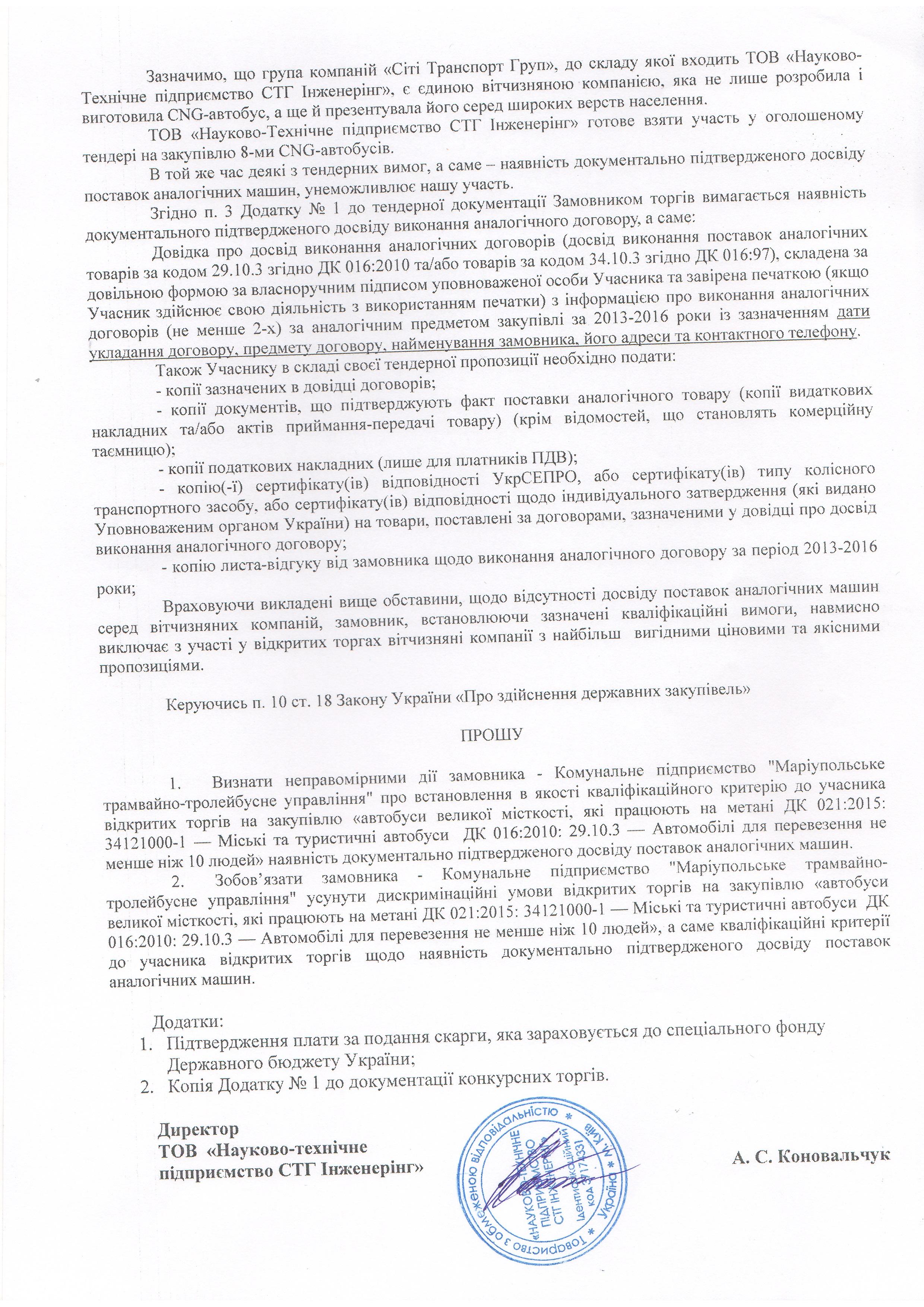 Что заставило «ЛАЗ» обратиться в Антимонопольный комитет 2