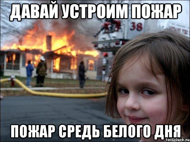 Сжечь машины ради «селфи» 1