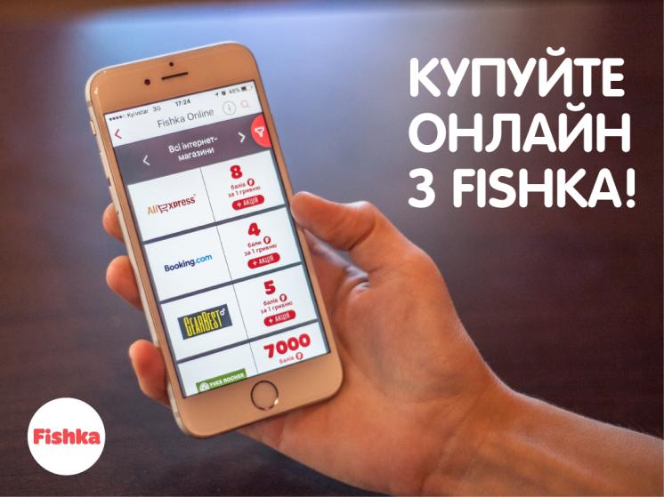 Выгодный шоппинг online вместе с обновленным мобильным приложением Fishka 1