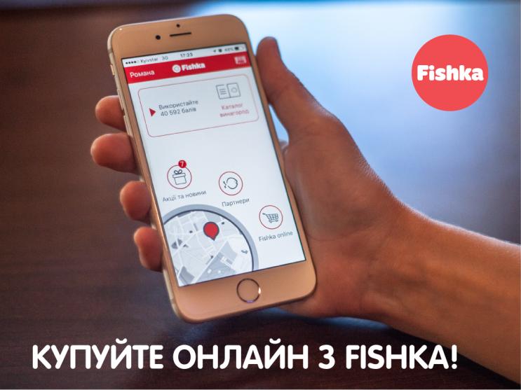 Выгодный шоппинг online вместе с обновленным мобильным приложением Fishka 2