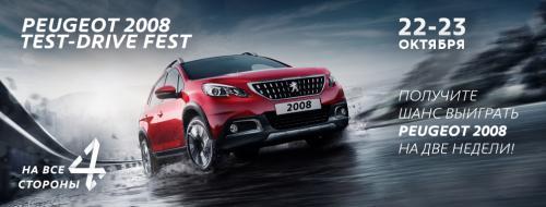 В Украине пройдет Peugeot Test-Drive Fest 2