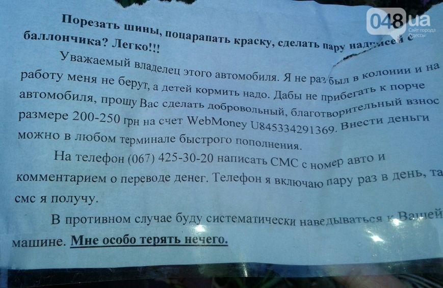 Украинские автовладельцы получили «странные» записки 1