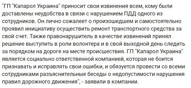 В Киеве пешеход жестоко «наказал» автохама 2
