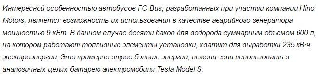 Водородный автобус Toyota успешно прошел испытания 1