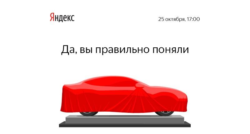 25 октября в Украине заработает сервис «Яндекс.Такси» 1
