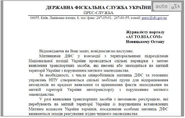 В Украине объявили войну машинам «на польских бляхах» 1