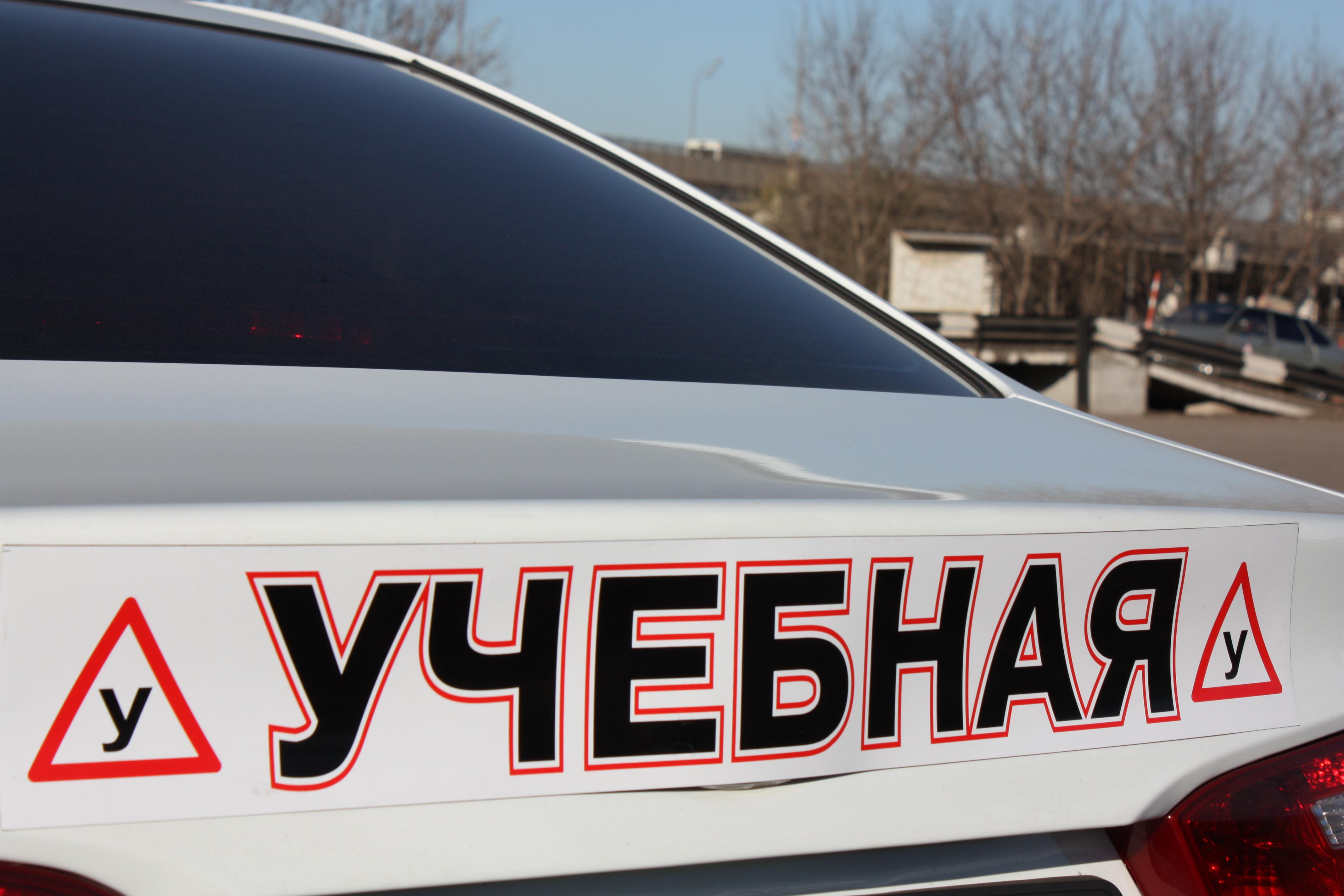 Украинские автошколы оказались «вне закона» 1