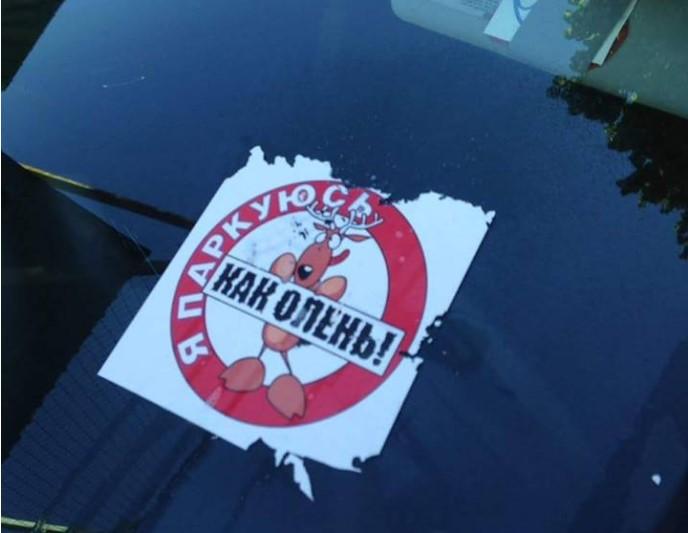 В Киеве автомобили «автохамов» массово обклеивают лентами и наклейками 2