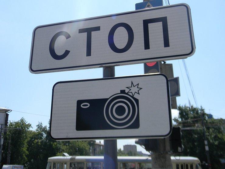 Установка камер фиксации нарушений ПДД на дорогах опять откладывается 1