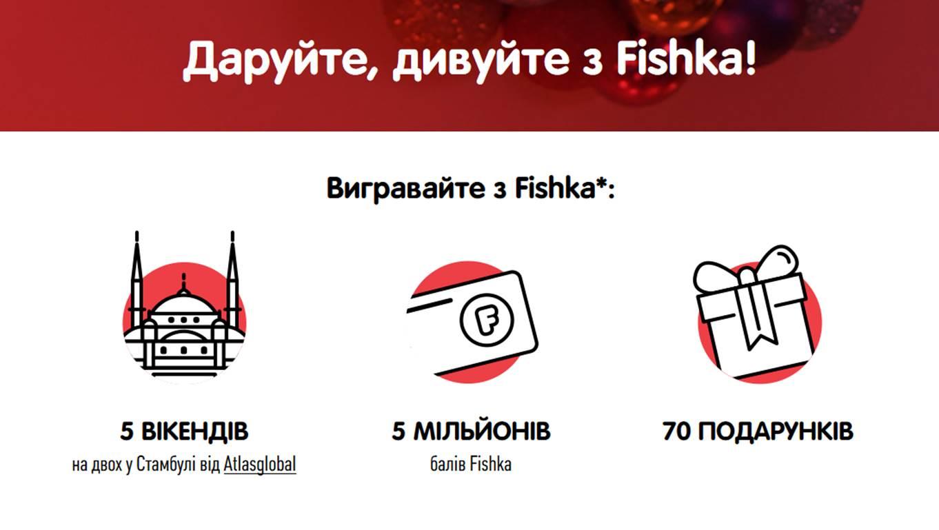 Fishka исполняет желания и дарит 5 уикендов на двоих в Стамбуле 1