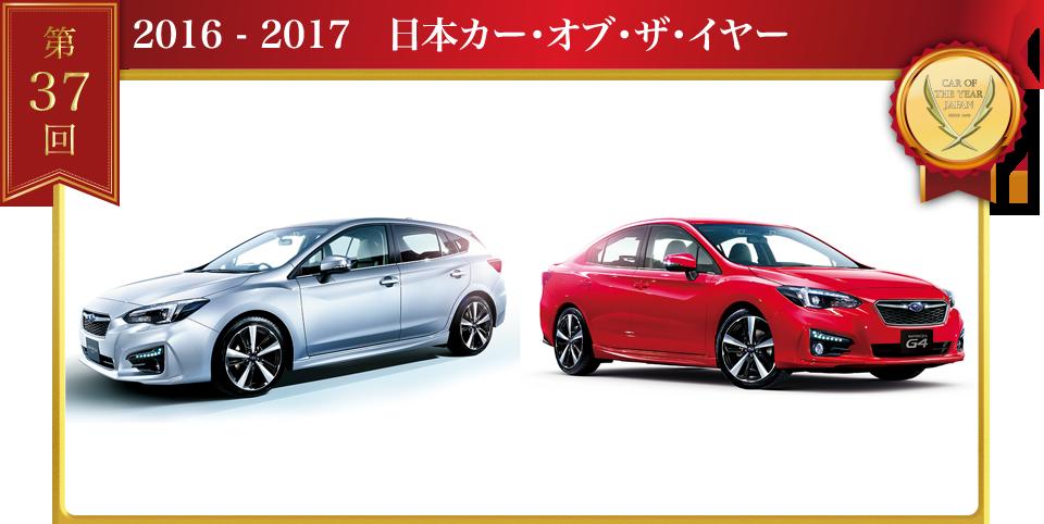 Subaru Impreza названа «автомобилем года» в Японии 1