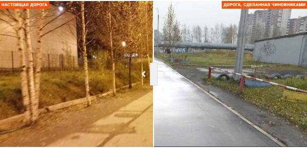 Чиновник отчитался о ремонте дорог с помощью «фотошопа» 1
