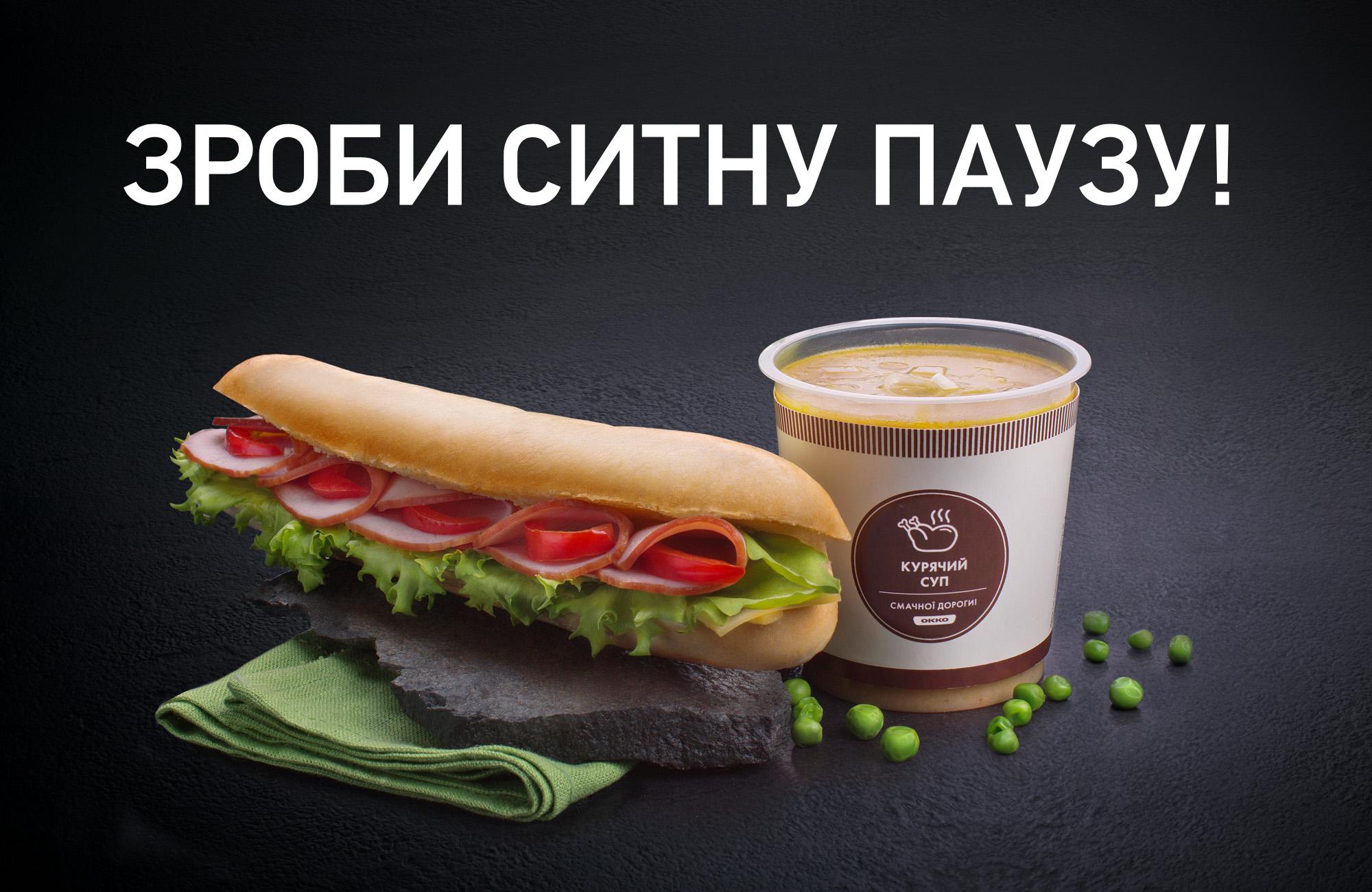 АЗК «ОККО» приглашают на горячие супы и сытные сэндвичи в кафе 1