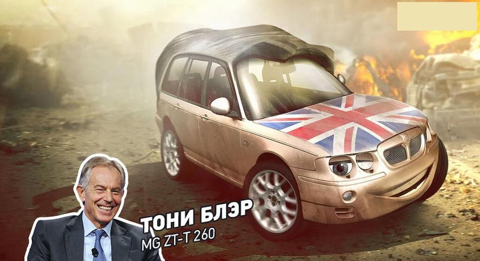 Если бы политики были автомобилями 3