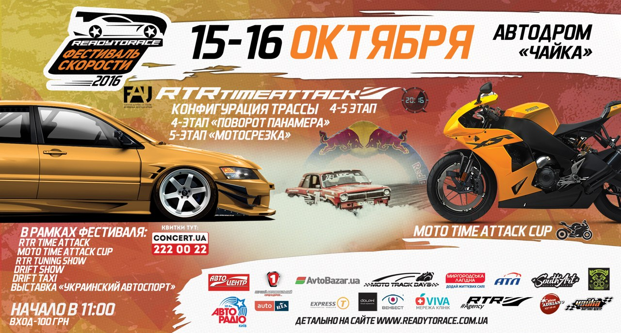 В Украине пройдет «фестиваль скорости RTR» 1
