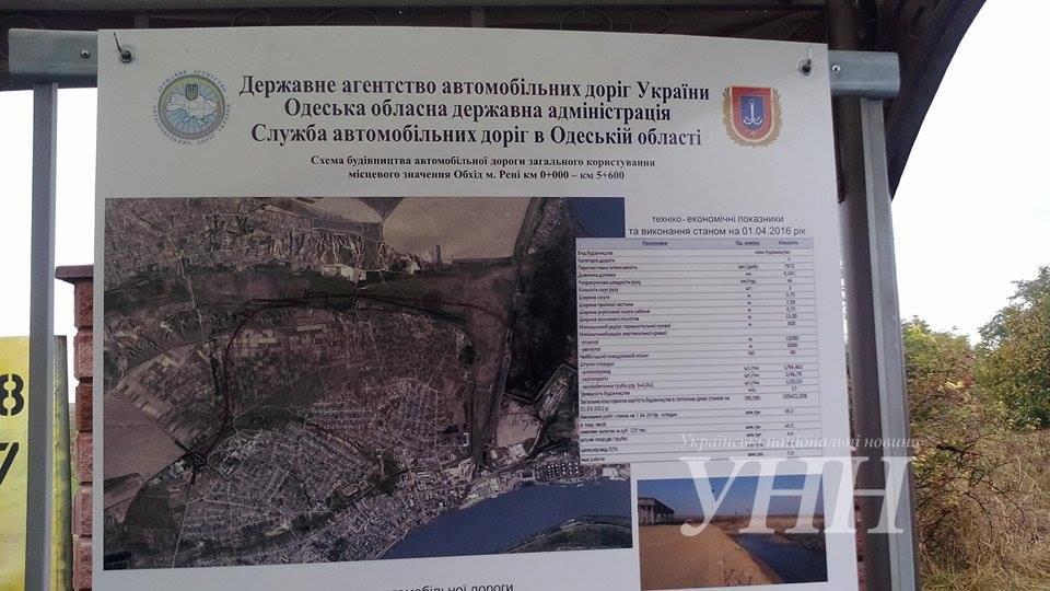 Президент посетил трассу Одесса-Рени 1