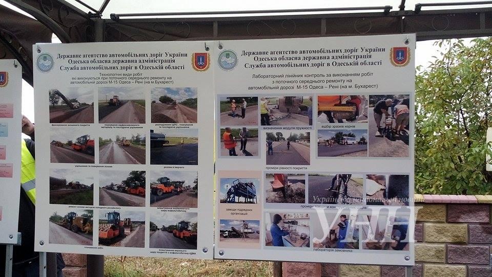 Президент посетил трассу Одесса-Рени 2