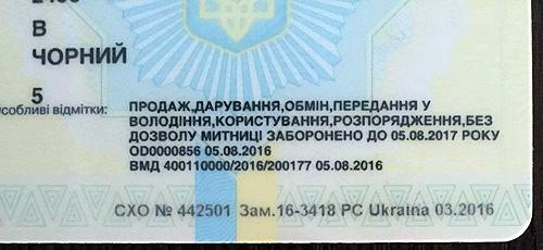 В СЦ МВД вносили неверные записи в техпаспорт авто 1
