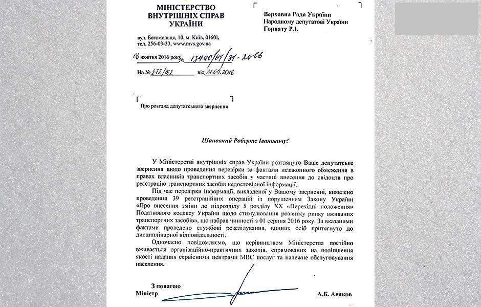 В СЦ МВД вносили неверные записи в техпаспорт авто 2