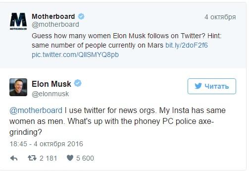 Главу Tesla Motors обвинили в «женоненавистничестве» 1