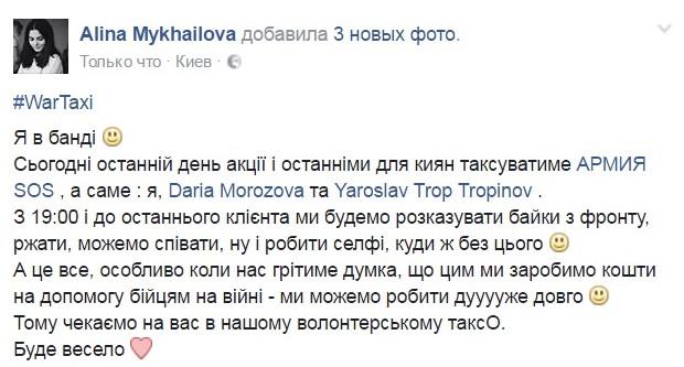 В Киеве есть такси, которое помогает воинам АТО 1