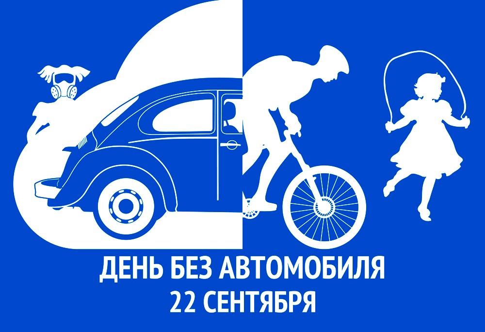 22 сентября - Международный День без автомобиля 1