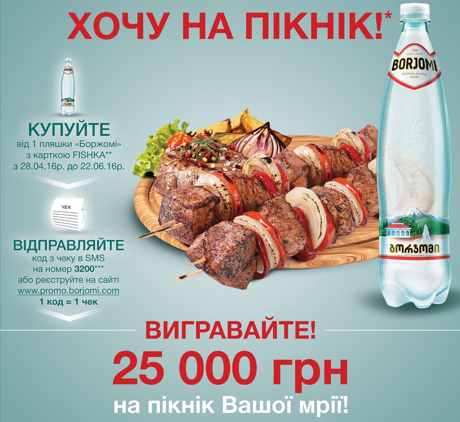 Пикник вашей мечты вместе с Borjomi и «ОККО» 1
