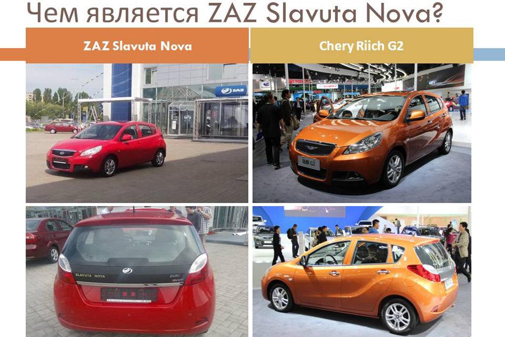 Какой автомобиль на самом деле показали под именем новой «Славуты» 2