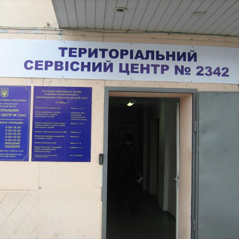 В Запорожье невозможно получить автомобильные номера 1