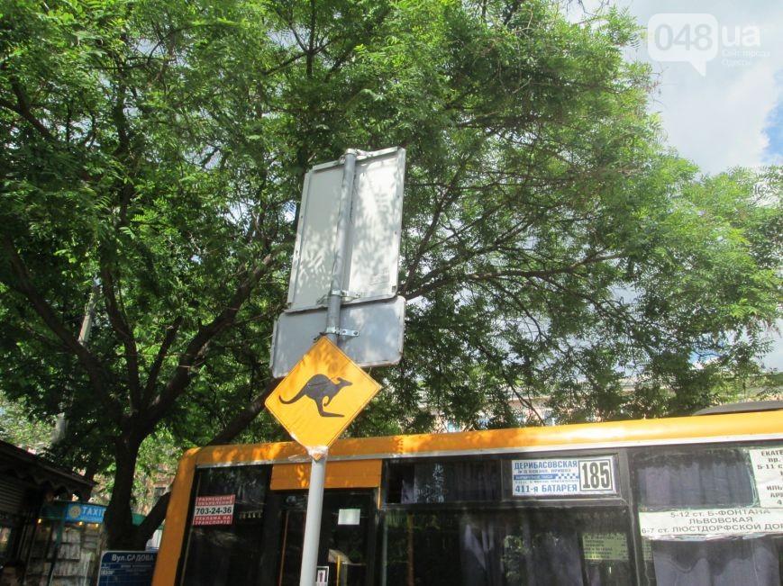 В Одессе появились «странные» дорожные знаки 4