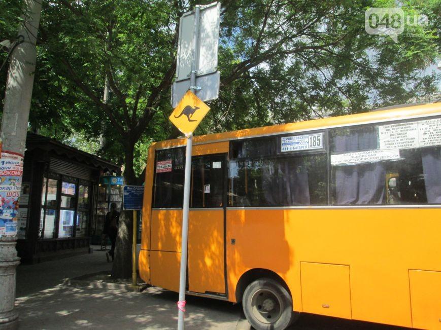 В Одессе появились «странные» дорожные знаки 1