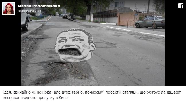 Житель столицы прикрыл дорожную яму портретом мэра 2