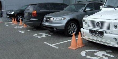За парковку «на стоянке для инвалидов» в Украине будут штрафовать 1