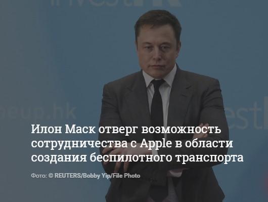 Илон Маск: Apple не хочет сотрудничать с Tesla 1
