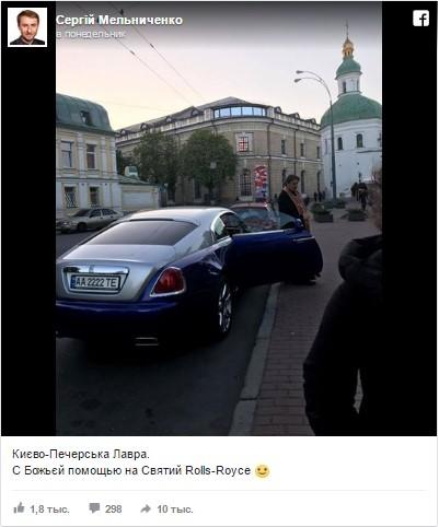 Соцсети «шокировал» украинский священник на Rolls-Royce 1