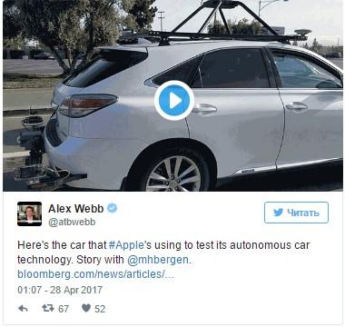 Apple вывела на дороги беспилотный автомобиль 1