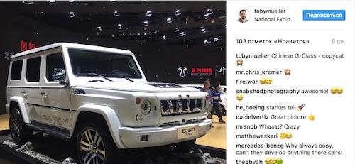 Руководство Mercedes «поиздевалось над китайским клоном Gelandewagen» 1