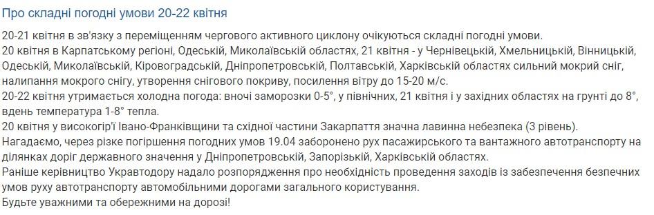 Руководство Укравтодора сообщило о закрытии трасс 2